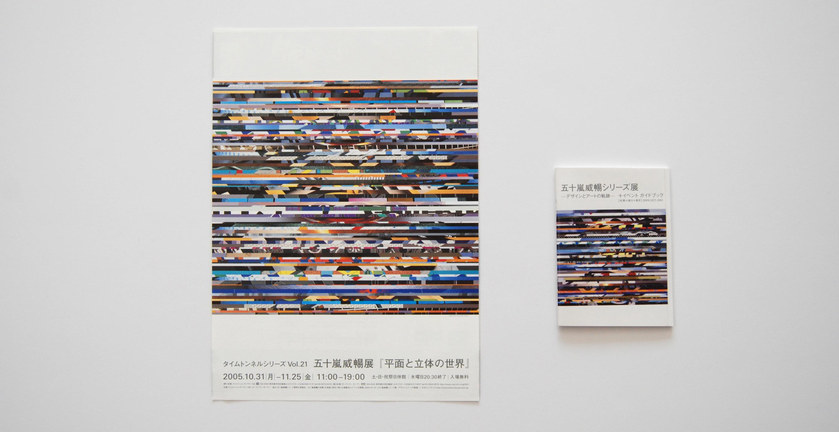 Takenobu Igarashi posters